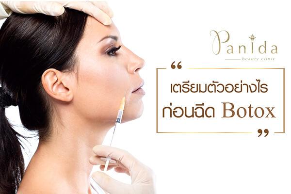 เตรียมตัวอย่างไรก่อนฉีด Botox